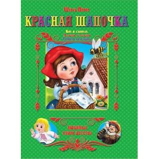 Книжка-Каруселька. Принцеса на горошині