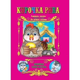 Книжка-Каруселька. Ріпка