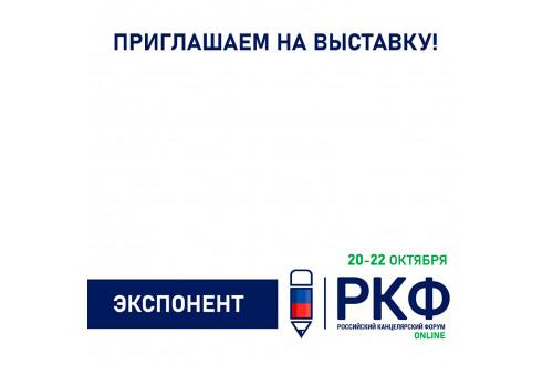 Выставка РКФ.
