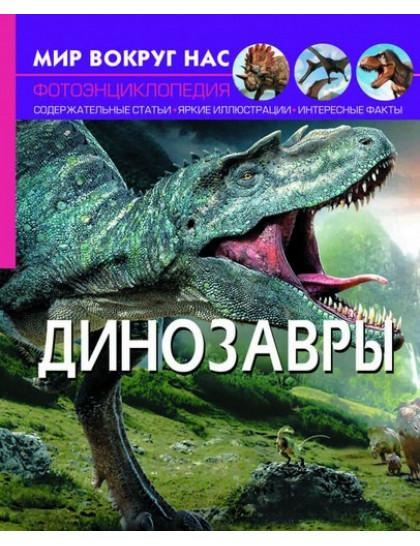 Мир вокруг нас. Динозавры