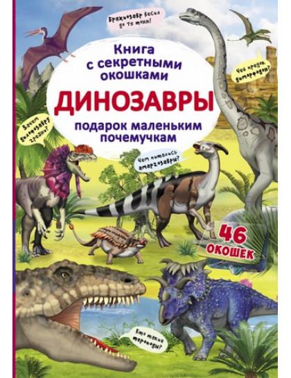 Книга с секретными окошками. Динозавры.Подарок маленьким почемучкам