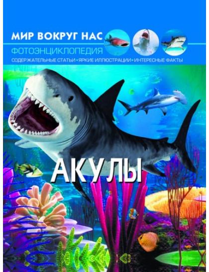 Мир вокруг нас. Акулы