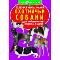 Полезная книга знаний. Охотничьи собаки