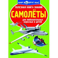 Полезная книга знаний. Самолеты