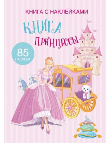Книга с наклейками. Книга Принцессы 85 наклеек