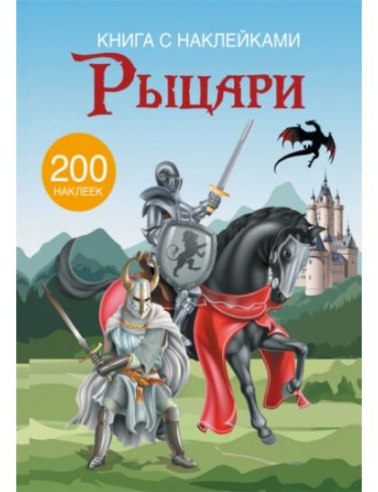 Книга с наклейками. Рыцари 200 наклеек