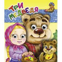 Книжка-глазки (двойные) А5.Три медведя