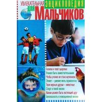 Увлекательная энциклопедия для мальчиков
