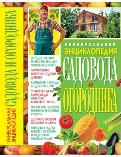 Универсальная энциклопедия садовода и огородника