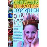 Универсальная энциклопедия современной хозяюшки