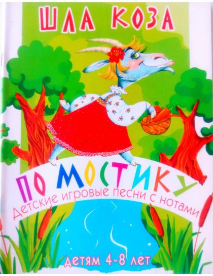 Шла коза по мостику: Детские игровые песни с нота