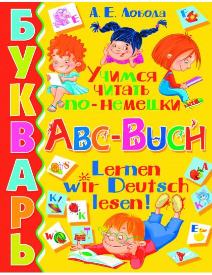 Букварь. Учимся читать по-немецки