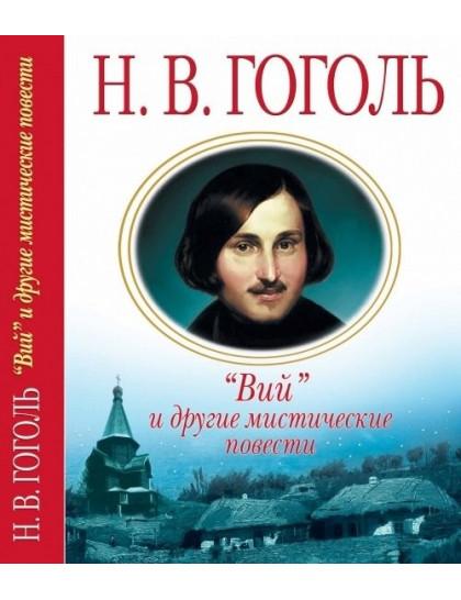 Вий и другие мистические повести / Н. В.  Гоголь