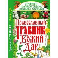 Православный травник-Божий дар