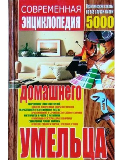 Современная энциклопедия домашнего умельца