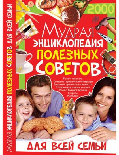 Мудрая энциклопедия полезных советов для всей семьи