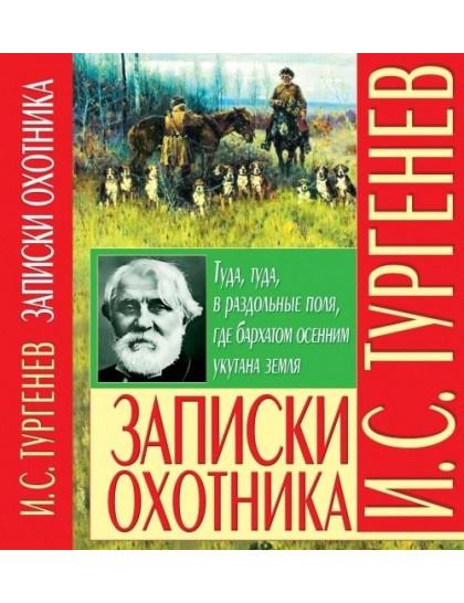 Записки охотника.  И. С. Тургенева