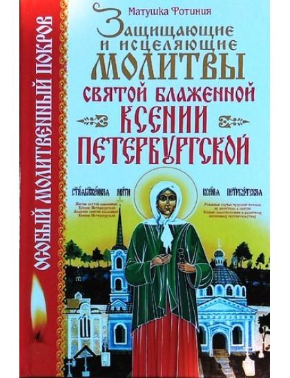 Защищающие и исцеляющие молитвы святой блаженной Ксении Петербургской