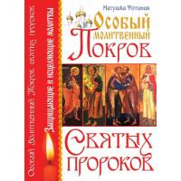 Особый Молитвенный Покров святых пророков