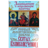 Особый Молитвенный Покров святых великомучениц