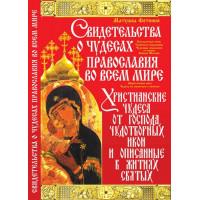 Свидетельства о чудесах православия во всем мире
