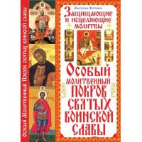 Особый Молитвенный Покров святых воинской славы
