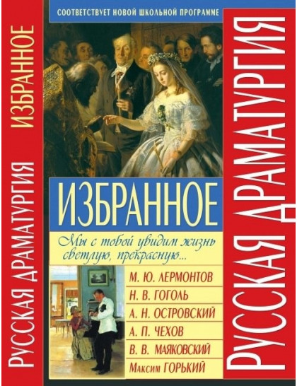 Русская драматургия.  Избранное