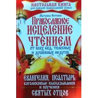 Православное исцеление чтением