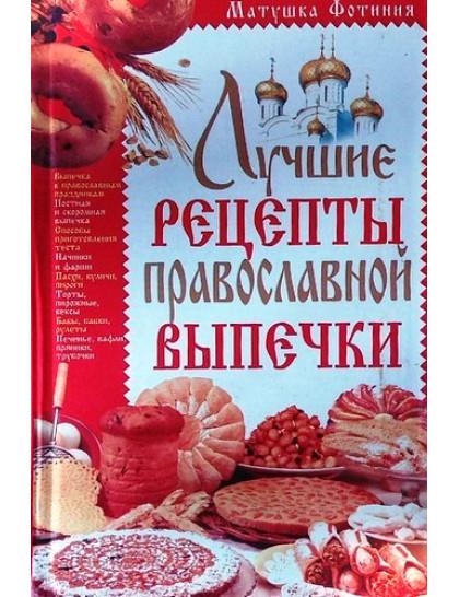 Лучшие рецепты православной выпечки