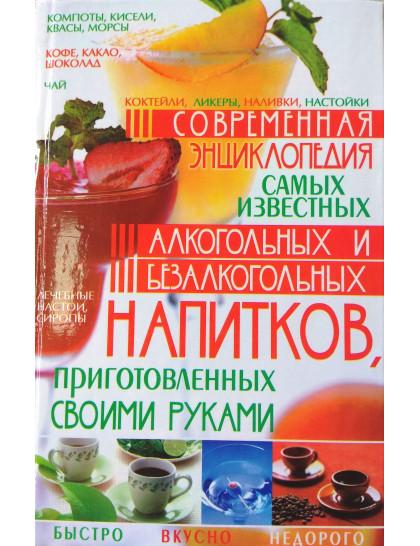 Современная энциклопедия самых известных алкогольных напитков