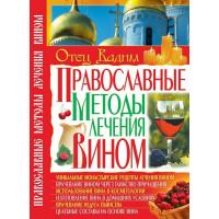 Православные методы лечения вином