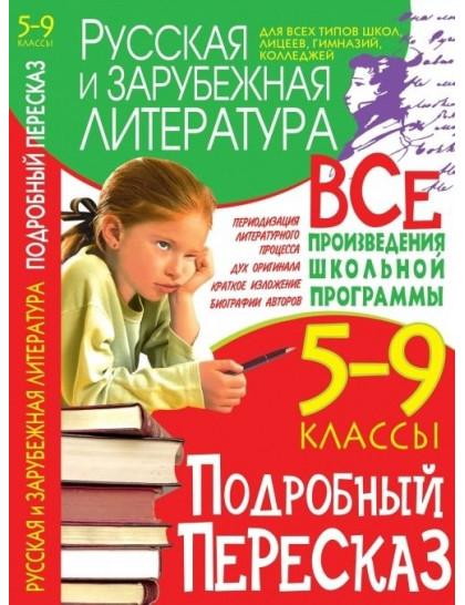 Русская и зарубежная литература. Подробный пересказ. 5-9 классы