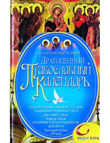 Драгоценный православный календарь