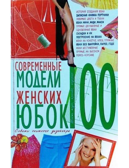 100 Современные модели женских юбок. Советы опытных дизайнеров