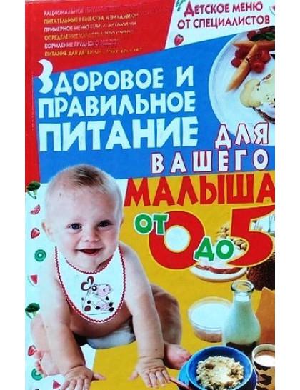 Здоровое и правильное питание для вашего малыша от 0 до 5 лет