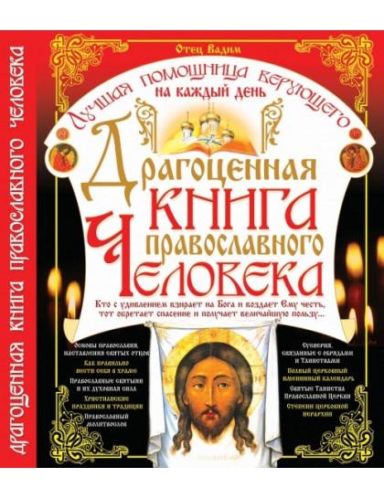 Драгоценная книга православного человека. А4