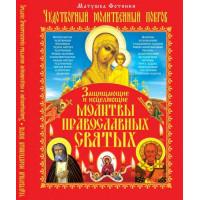 Чудотворный Молитвенный Покров. Защищающие и исцеляющие молитвы православных святых
