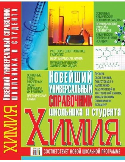Химия. Новейший универсальный справочник школьника и студента