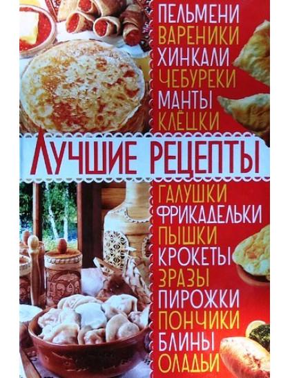 Лучшие рецепты. Пельмени, вареники, хинкали,чебуреки, манты, клецки, галушки, фрикадельки, пышки, кр