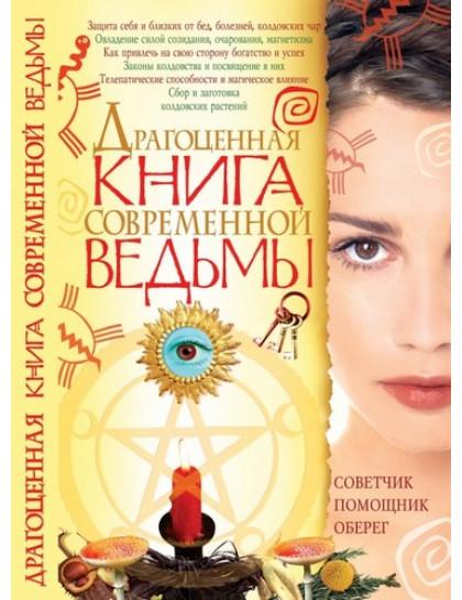 Драгоценная книга современной ведьмы