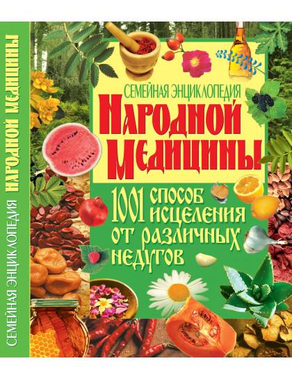 Семейная энциклопедия народной медицины