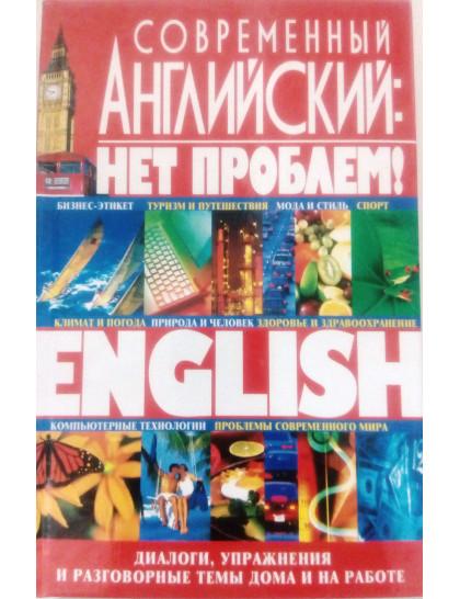 Современный английский: нет проблем!