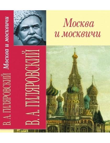Москва и москвичи / В. А.  Гиляровский