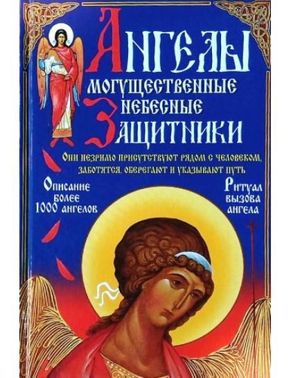 Ангелы - могущественные небесные защитники