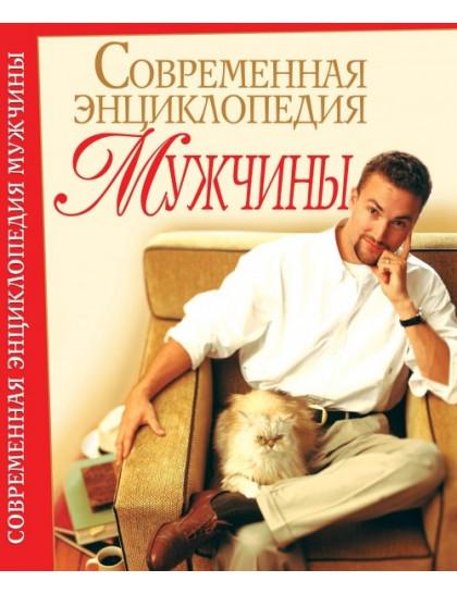 Современная энциклопедия мужчины