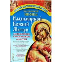 Особый Молитвенный Покров чудотворной иконы Владимирской Божией Матери