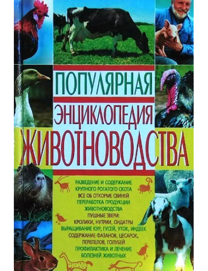 Популярная энциклопедия животноводства
