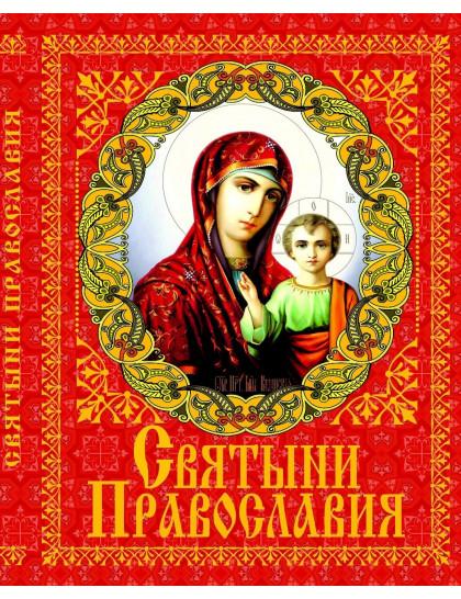 Святыни Православия