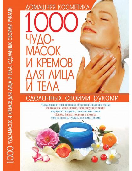 1000 чудо-масок и кремов для лица и тела, сделанных своими руками