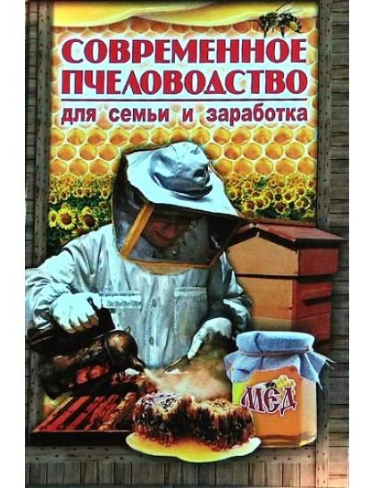 Современное пчеловодство для семьи и зароботка